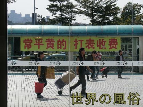緊急情報 東莞壊滅 常平はもう終わり?