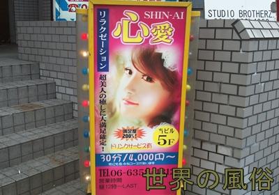 大阪でラーメン食ってチャイナエステいってくる 後編
