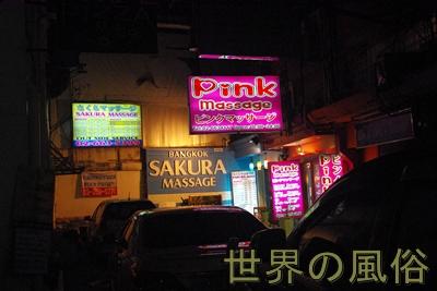 pinkmassage