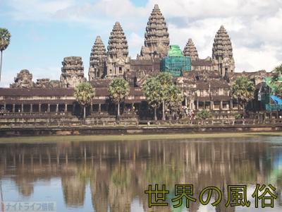 おっさんのチン休日 カンボジアのアンコールワットに行く