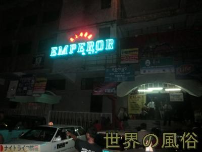 ミャンマーのヤンゴンにあるディスコ「エンペラー」は最強!