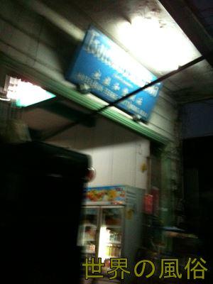 タイのノンカイの置屋 夕方からやってる激安置屋と美味しいお店