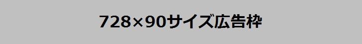 72890koukoku1