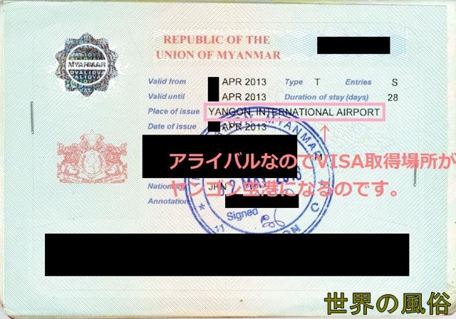 ミャンマーの観光アライバルビザが取得可能に!2014年最新版