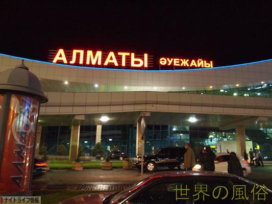 今からキルギスへ向かいます。ロシア人抱いてきます。