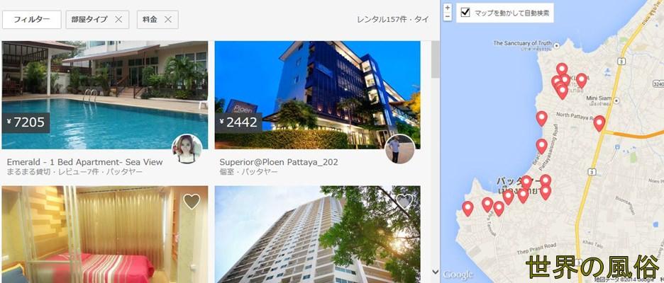 続報!Airbnbでホテル代が無料!13000円プレゼント延長決定!