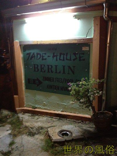 jadehouse