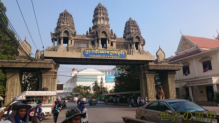 cambojia
