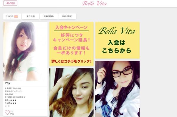 面白いサービス発見!【Bella Vita Japan】日本でGOGO嬢と遊べる!