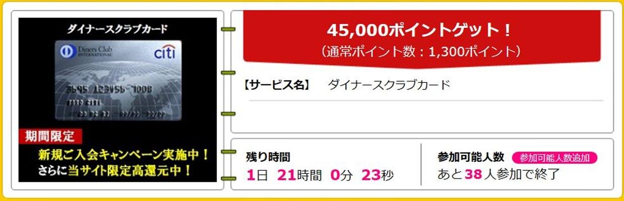 【復活】ダイナースクラブカード&楽天カード 45000円&23000円もらえる!