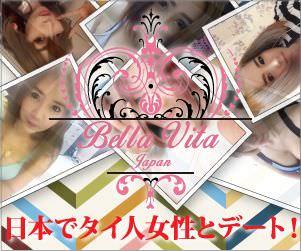 Bella Vita Japan 日本でタイ人GOGO嬢とデート 今なら無料会員登録