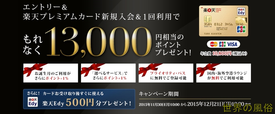 年末キャンペーン お得なクレジットカードで最低23000円とプライオリティパスGET