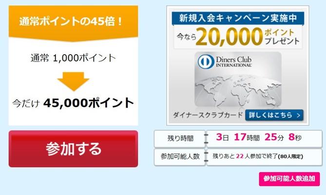 SMBC信託銀行ダイナースクラブカード終わるってよ!最後の45000円と2万マイルGET!
