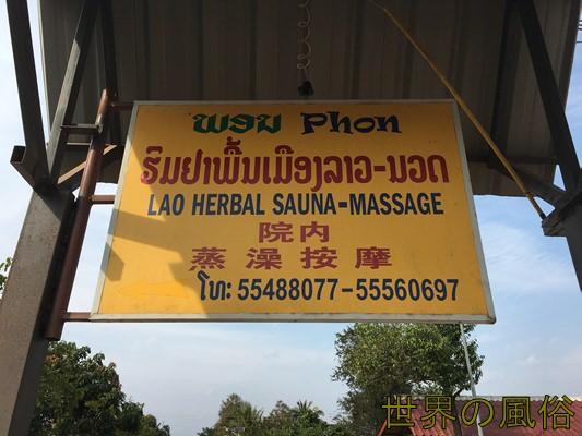 Louang Namtha-sauna