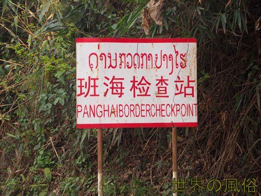 panghai-border-checkpoint
