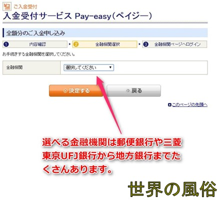 s-pay2