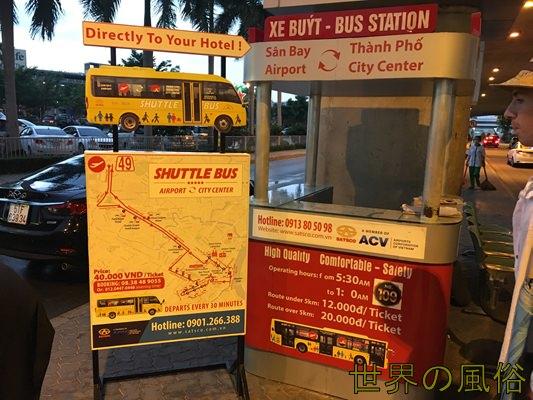 airportbus-vietnam2