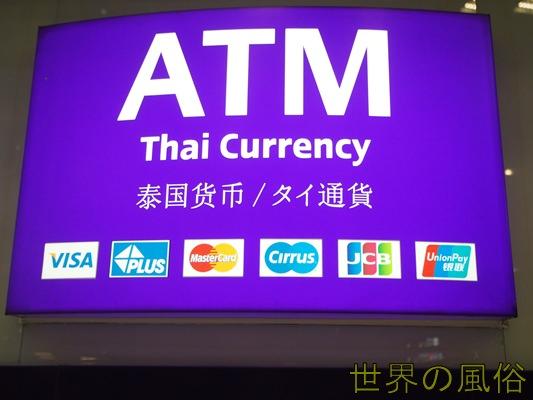 タイ&バンコクでバーツに両替する最強の方法 手数料最低はこれ!