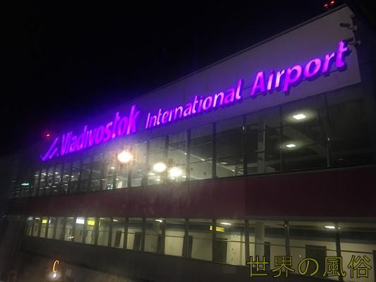 S7航空利用時の成田からウラジオストク国際空港&市内への現実的な行き方