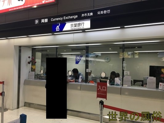 keiyo-bank-of-narita1