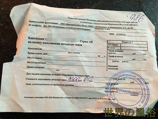 vladivostok-airporttaxi-receipt9