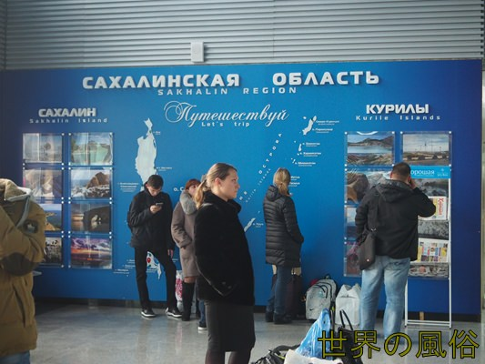 arrived-in-sakhalin