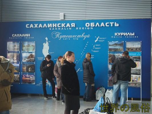 arrived-in-sakhalin
