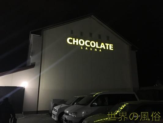 sakhalin-chocolate-sauna