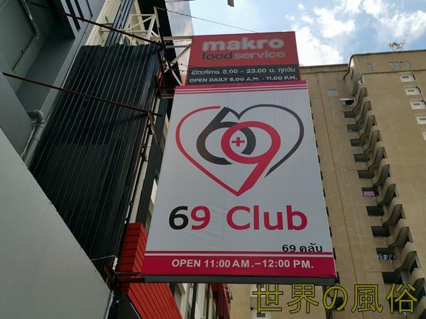 バンコクのエロマッサージ店 69CLUBで強制シックスナイン&ヌルマッサージを受けてきた