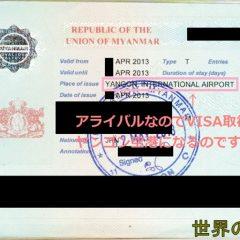ミャンマーの観光ビザとビジネスビザはネットで取得可能!2017年最新版