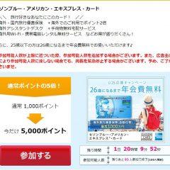 [超必見]5000円と手荷物無料宅配をセゾンブルーアメックスカードでGETせよ!