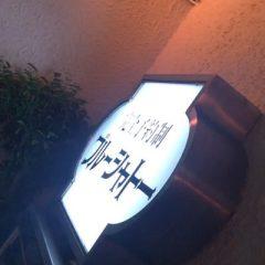 日本三大ソープ 熊本の中央街にあるブルーシャトーに中出ししに行く